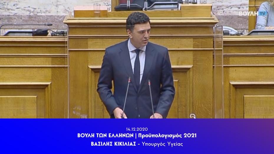 Ομιλία Υπουργού Υγείας Βασίλη Κικίλια κατά τη συζήτηση στη Βουλή των Ελλήνων για τον Προϋπολογισμό του 2021
