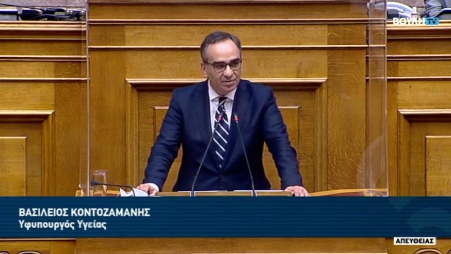 Ομιλία Υφυπουργού Υγείας Βασίλη Κοντοζαμάνη κατά τη συζήτηση στη Βουλή των Ελλήνων για τον Προϋπολογισμό του 2021