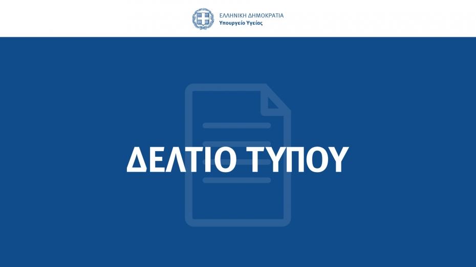 Προγραμματισμός ενημέρωσης διαπιστευμένων συντακτών Υπουργείου Υγείας για το Εθνικό Σχέδιο εμβολιαστικής κάλυψης κατά της COVID-19