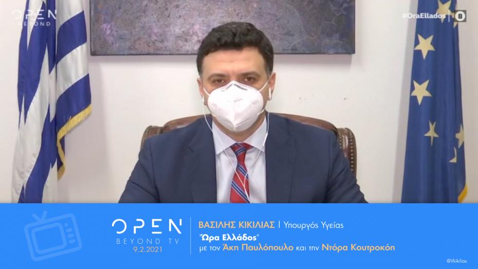 Σημεία συνέντευξης Υπουργού Υγείας Βασίλη Κικίλια στην εκπομπή «Ώρα Ελλάδος» του OPEN και στους δημοσιογράφους Άκη Παυλόπουλο και Ντόρα Κουτροκόη