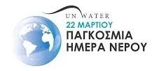 Παγκόσμια Ημέρα Νερού 22 Μαρτίου 2021