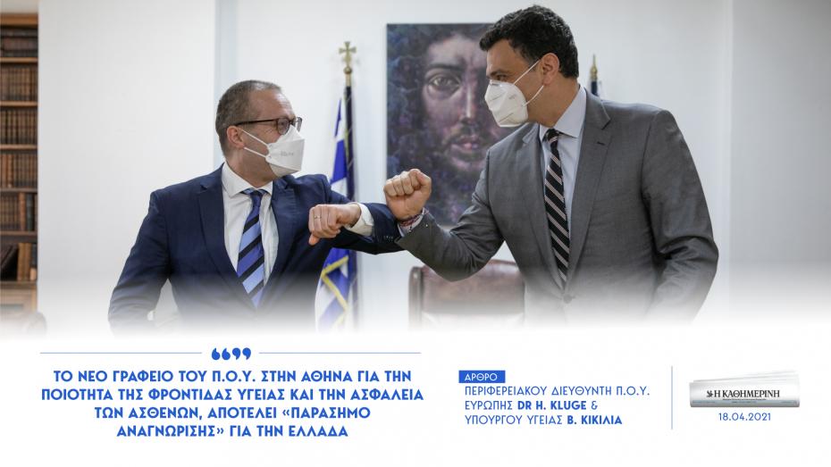 Άρθρο Περιφερειακού Διευθυντή Π.Ο.Υ. Ευρώπης Hans Kluge και Υπουργού Υγείας Βασίλη Κικίλια στην Καθημερινή της Κυριακής
