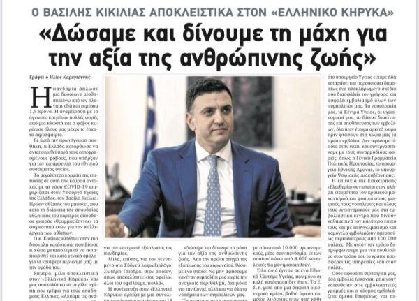 Συνέντευξη Υπουργού Υγείας Βασίλη Κικίλια στην εφημερίδα «Ελληνικός Κήρυκας» Αυστραλίας