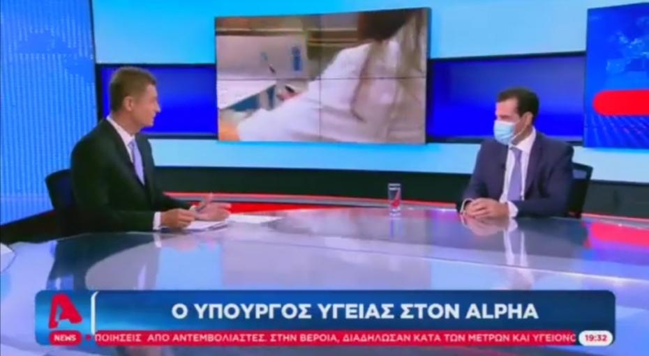 Συνέντευξη Υπουργού Υγείας Θάνου Πλεύρη στο κεντρικό δελτίο ειδήσεων του Alpha
