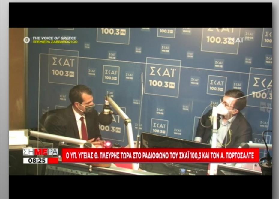 Βασικά σημεία συνέντευξης του Υπουργού Υγείας Θάνου Πλεύρη στον Ρ/Σ ΣΚΑΪ 100.3 και στον δημοσιογράφο Άρη Πορτσάλτε.