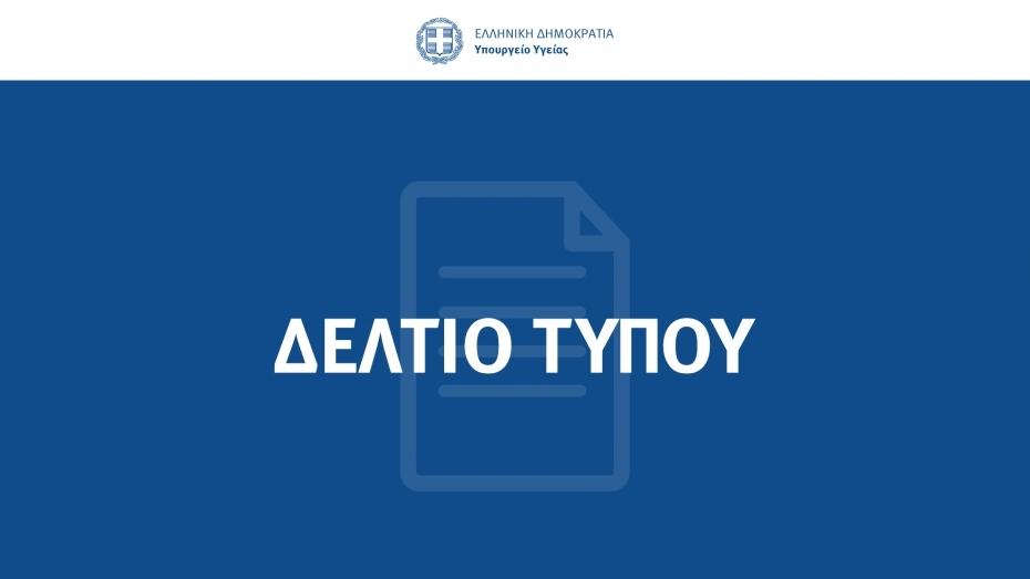 Προγραμματισμός ενημέρωσης διαπιστευμένων συντακτών Υπουργείου Υγείας από τον Υπουργό Υγείας Βασίλη Κικίλια, την Πρόεδρο της Εθνικής Επιτροπής Εμβολιασμών Μαρία Θεοδωρίδου και τον Γ.Γ. ΠΦΥ Μάριο Θεμιστοκλέους