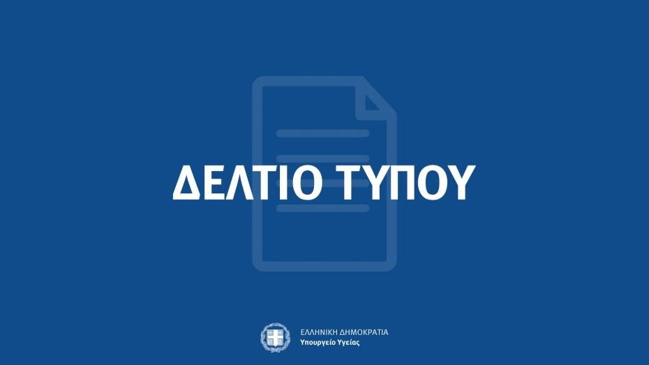 Πρόγραμμα Εμβολιασμών από Κινητές Μονάδες σε χωριά της Β. Ελλάδας