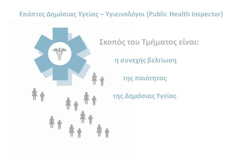 Τμήμα Υγειονομικών Κανονισμών